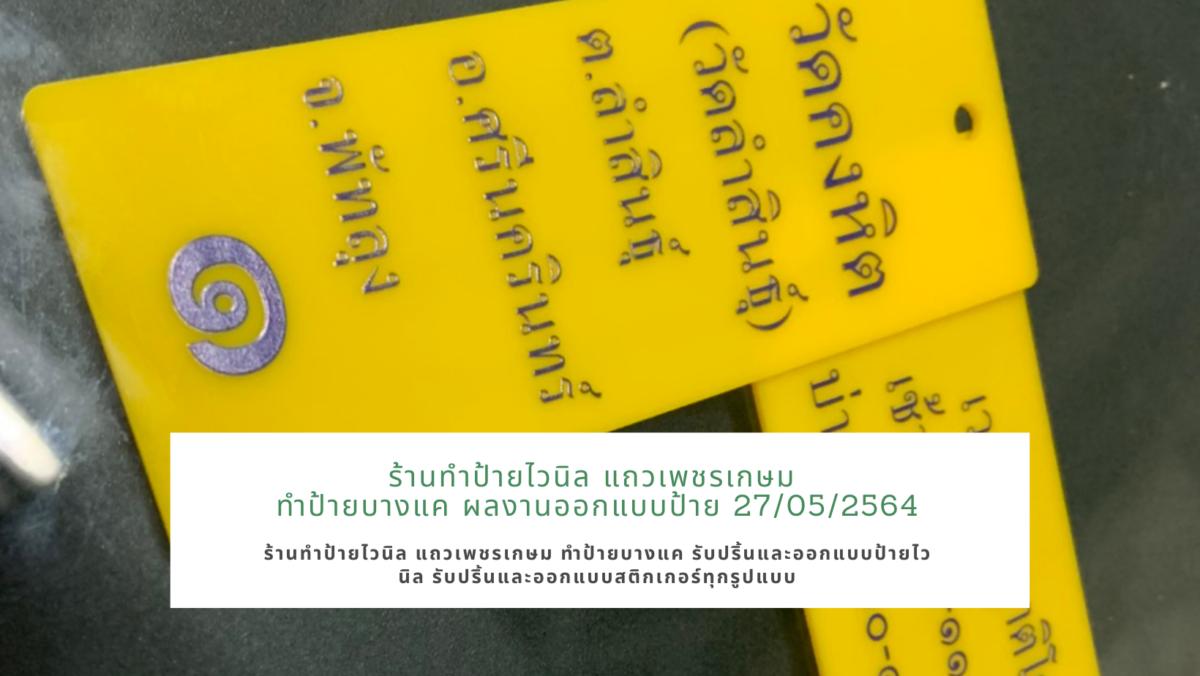 ร้านทําป้ายไวนิล แถวเพชรเกษม ทำป้ายบางแค ผลงานออกแบบป้าย 27/05/2564